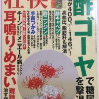 壮快 2018年9月号(マキノ出版)