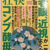 壮快 2018年6月号(マキノ出版)
